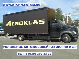 Уникальное фотографию  Удлинение автомобилей 37513633 в Рязани