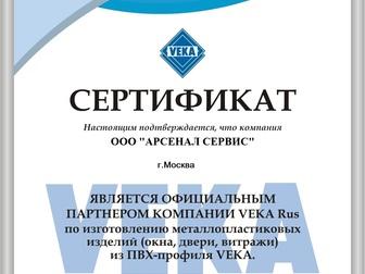 Смотреть фото  Ремонт пластиковых и алюминиевых окон и дверей в Москве, 37658887 в Москве