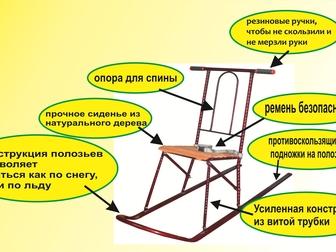 Свежее фотографию  Санки финские 37681353 в Кемерово