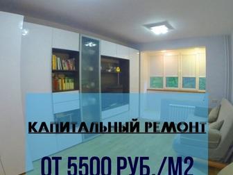Новое foto  Выполним качественный ремонт квартир по адекватным ценам 37801266 в Москве
