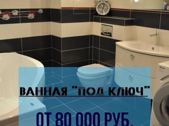 Скачать фотографию  Выполним качественный ремонт квартир по адекватным ценам 37801266 в Москве