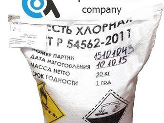 Просмотреть фото  Занимаемся распространением Хлорной извести (хлорка) по невероятно низким ценам собственного производства, 38220231 в Москве