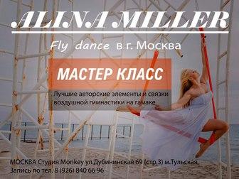 Увидеть фотографию  Приглашаем на Сертифицированные Мастер Классы Fly Dance (Воздушная гимнастика на гамаке) в Москве! 38641179 в Москве