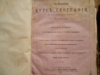 Смотреть фото  Продам антикварную книгу Начальный Курс Географии по американской методе Кромеля-1871 г, 39530095 в Белгороде