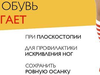 Смотреть foto Разное Детская ортопедическая обувь в Москве, 39784288 в Москве