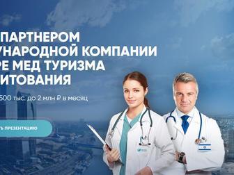 Скачать foto  Франшиза международной компании в сфере медицинского туризма и кредитования 40187231 в Москве