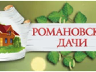 Свежее фото  «Романовские дачи» - коттеджный поселок эконом-класса в Подмосковье 43584059 в Москве