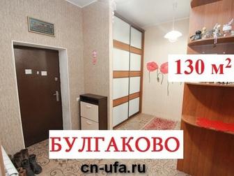 Скачать бесплатно фотографию  Классный готовый дом 125 кв, м с ремонтом в 20 мин от центра города, 47190468 в Уфе