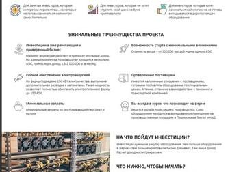 Уникальное изображение  Инвестиции от 7% в месяц (от 84% годовых) 53191428 в Москве