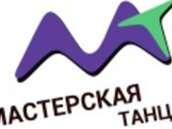 Свежее фото  Обучение современным направлениям танца 56702620 в Калуге