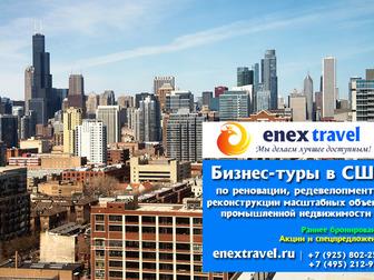 Свежее фото Коммерческая недвижимость Бизнес-туры в США из Сургута 67823590 в Москве