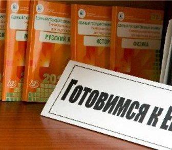 Фото в   Сдать ЕГЭ по русскому языку на 100 баллов? в Москве 0