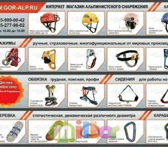 Фотография в   Интернет-магазин GOR-ALP предлагает большой в Москве 3000