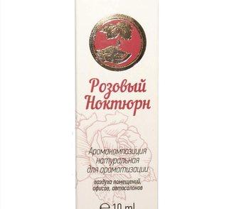 Изображение в Красота и здоровье Косметика Аромакомпозиция натуральная для ароматизации в Москве 230