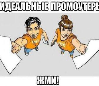 Фото в Прочее,  разное Разное Акция №1 Закажи трех промоутеров по 6 часов в Москве 0