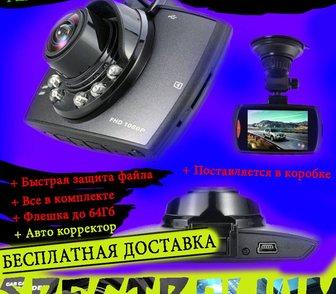 Фотография в Авто Разное Видео-регистратор 1920х1080P «Full HD» DVR в Москве 1999