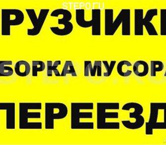 Изображение в Строительство и ремонт Ландшафтный дизайн Профессиональные грузчики-такелажники выполняют в Москве 1200