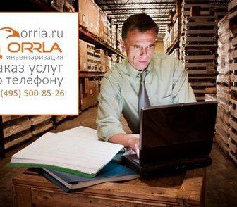 Фото в Услуги компаний и частных лиц Разные услуги Оказываем услуги по проведению инвентаризации в Москве 1100