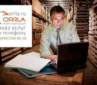 Фото в Услуги компаний и частных лиц Разные услуги Оказываем услуги по проведению инвентаризации в Москве 1500