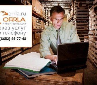 Изображение в Услуги компаний и частных лиц Разные услуги Оказываем услуги по проведению инвентаризации в Москве 590