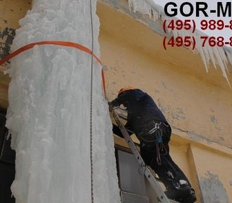 Изображение в Услуги компаний и частных лиц Разные услуги Компания ГОР устранит наледь с крыш зданий в Москве 25