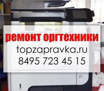 Фото в   Ремонт и обслуживание копировальной техники в Москве 100