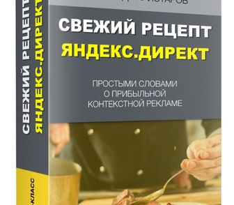 Фотография в   Настройка Яндекс. Директ своими руками! Последние в Новосибирске 0