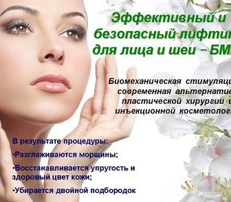 Изображение в Красота и здоровье Косметические услуги Уникальные программы для поддержания вашей в Москве 3500