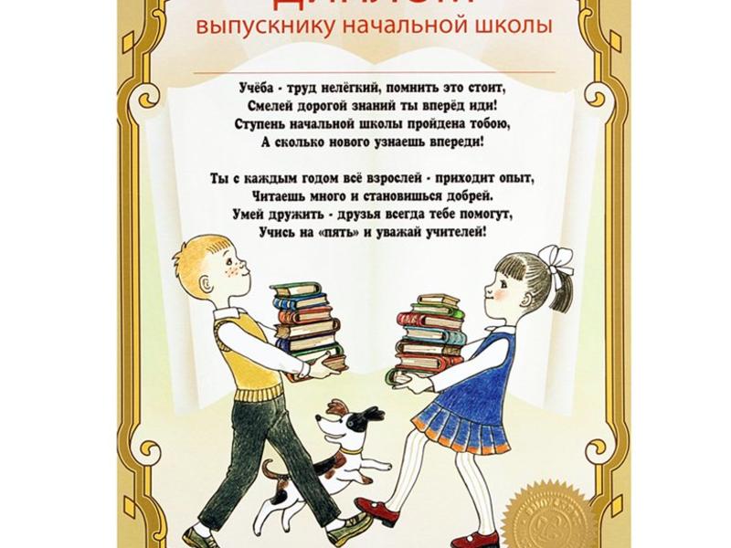 Поздравление учеников от родителей