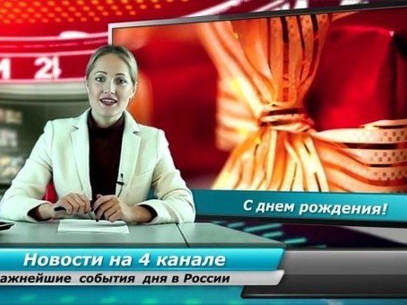 Поздравление в новостях женщине