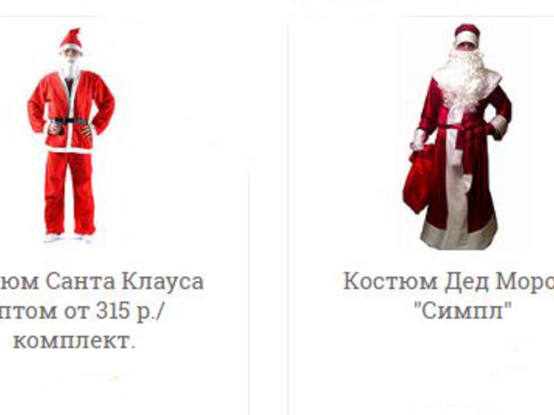 Новогодние Костюмы Оптом Дешево