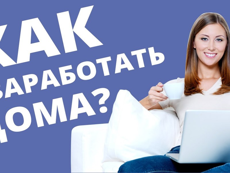 Работа заработок в интернете без вложений дома