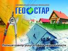 Увидеть foto  «Любые виды работ в области земельного и градостроительного права» 39308033 в Москве