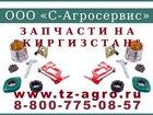 Скачать фото  Пресс подборщик киргизстан инструкция 33085741 в Мурманске