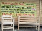 Уникальное изображение  Cтолярные услуги по изготовлению любых деревянных конструкций, предметов интерьера, банной и дачной мебели, туалетов и вольеров для животных 34272570 в Мурманске