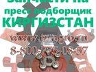 Новое изображение  Запчасти на пресс подборщик Киргизстан купить 35319806 в Мурманске