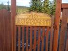 Скачать бесплатно foto  Продам участок 6 соток в 20 км от г, Мурманска в чудесном месте, 72417198 в Мурманске