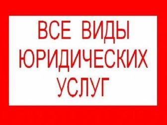 Уникальное foto  Юридическая помощь в Мурманске 32286543 в Мурманске