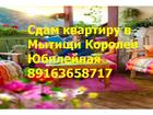 Изображение в Услуги компаний и частных лиц Риэлторские услуги сдается 1-я квартира в г. мытищи на ул. троицкая в Мытищи 26000