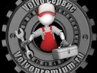 Скачать бесплатно изображение Ремонт, отделка Сервис Volvo 34325137 в Мытищи
