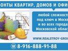 Фотография в Услуги компаний и частных лиц Разные услуги Опытная бригада славян готова произвести в Мытищи 4000