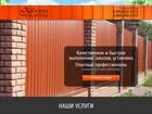 Фото в   Установим забор из профнастила под ключ. в Мытищи 800