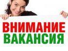 Увидеть изображение  свободная вакансия 39124999 в Мытищи