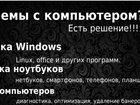 Смотреть изображение Ремонт компьютерной техники Ремонт компьютеров 32494883 в Набережных Челнах