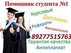 Свежее изображение Курсовые, дипломные работы Дипломированный спец поможет студентам 34547638 в Набережных Челнах