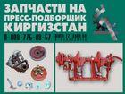 Изображение в   Запчасти на пресс киргизстан из Белоруссии в Надыме 38500