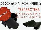 Уникальное фото  Техпластина МБС 33451988 в Нальчике