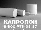 Просмотреть фото  Капролон полиамид 6 35462364 в Нальчике