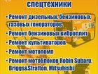 Скачать изображение  РЕМОНТ ДИЗЕЛЬНЫХ, БЕНЗИНОВЫХ, ГАЗОВЫХ ГЕНЕРАТОРОВ 38809352 в Нальчике