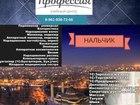 Уникальное фото  Учебный центр «Профессия» 65178139 в Нальчике